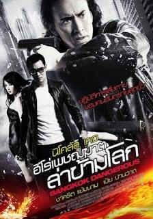 Bangkok Dangerous (2008) ฮีโร่ เพชฌฆาต ล่าข้ามโลก