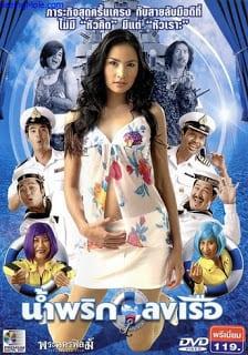 Navy Boys (2006) น้ำพริกลงเรือ