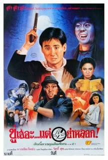 The Haunted Cop Shop II (1988) ขู่เฮอะแต่อย่าหลอก