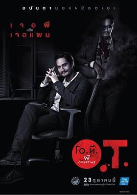 O.T. phi Overtime (2014) โอที ผีโอเวอร์ไทม์