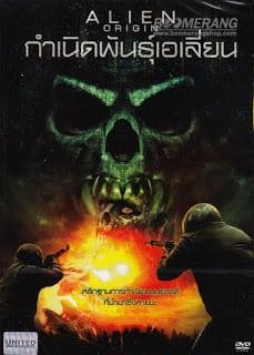 Alien Origin (2012) กำเนิดพันธุ์เอเลี่ยน