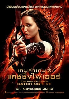 The Hunger Games: Catching Fire (2013) เกมล่าเกม 2 แคชชิ่งไฟเออร์