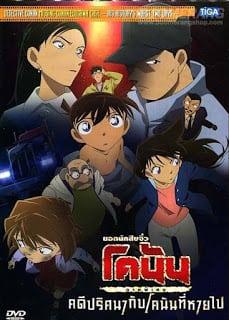 Detective Conan Missing Conan Edogawa Case ยอดนักสืบจิ๋วโคนัน ภาคพิเศษ คดีปริศนากับโคนันที่หายไป