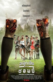 Scouts Guide to the Zombie Apocalypse (2015) 3 ลูก เสือ ปะทะ ซอมบี้