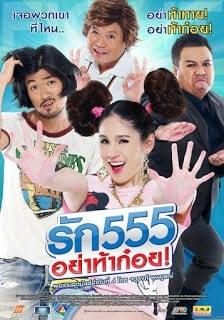 Love 555 (2012) รัก 555 อย่าท้าก๋อย