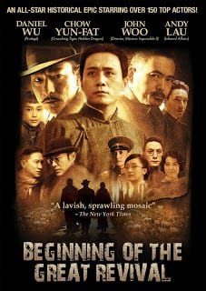 Beginning of the Great Revival (2011) ศึกมหาสงครามสร้างชาติ