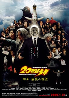 20th Century Boys 2: The Last Hope (2009) มหาวิบัติดวงตาถล่มล้างโลก ภาค 2