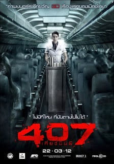 407 Dark Flight (2012) 407 เที่ยวบินผี