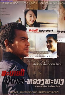 Sabaidee Pakse-Luangprabang (2012) สะบายดี ปากเซ หลวงพะบาง