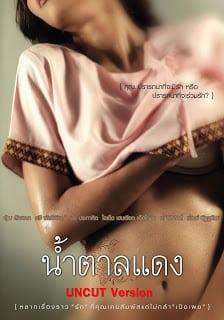 Brown Sugar 1 (2010) น้ำตาลแดง 1