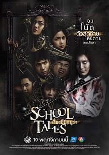 School Tales (2016) เรื่องผีมีอยู่ว่า