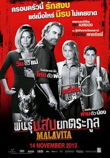 The Family (2013) พันธุ์แสบยกตระกูล