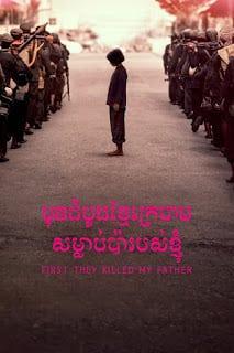 First They Killed My Father (2017) เมื่อพ่อของฉันถูกฆ่า