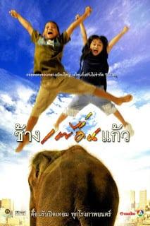The Elephant Boy (2003) ช้างเพื่อนแก้ว 1