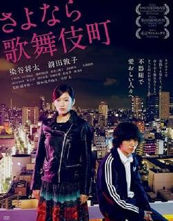 [ญี่ปุ่น 20+] Kabukicho Love Hotel (2014) [Soundtrack บรรยายไทย]
