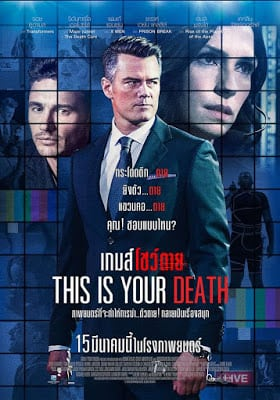 This Is Your Death (2017) เกมส์โชว์ตาย