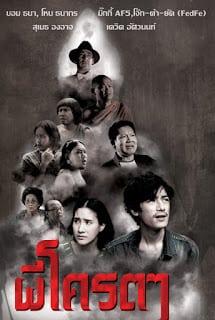 ผีโคตรๆ The Ghost father (2014)
