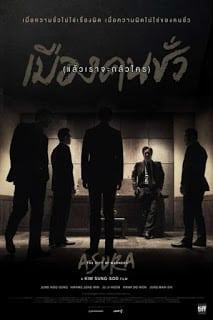 Asura The City of Madness (2016) เมืองคนชั่ว (แล้วเราจะกลัวใคร