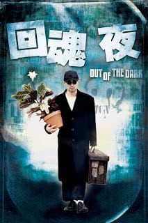Out of the Dark (1995) กึ๋ยเฉพาะชั้น 9