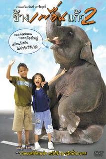 The Elephant Boy 2 (2004) ช้างเพื่อนแก้ว 2