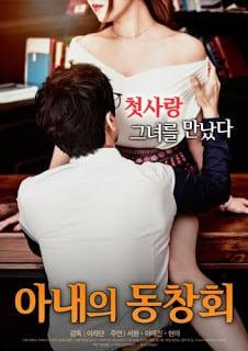 Wife s Friend Reunion (2016) [เกาหลี 18+Soundtrack ไม่มีบรรยายไทย]