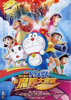 Doraemon The Movie (2007) โนบิตะตะลุยแดนปีศาจ 7 ผู้วิเศษ ตอนที่ 27