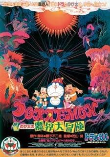 Doraemon The Movie (1984) โนบิตะท่องแดนเวทมนต์ ตอนที่ 5