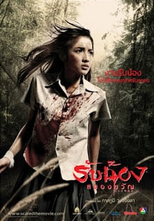 Scared (2005) รับน้องสยองขวัญ [ENG SUB]