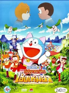 Doraemon The Movie (2004) โนบิตะท่องอาณาจักรโฮ่งเหมียว ตอนที่ 25