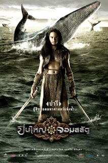 Legend of the Tsunami Warrior (2008) ปืนใหญ่จอมสลัด