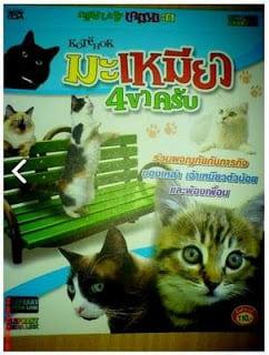 The Kitten (1996) มะเหมียว 4 ขาครับ