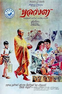Luang ta (1980) หลวงตา