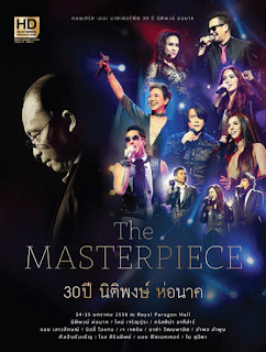 Concert The Masterpiece 30 ปี ดี้-นิติพงษ์ ห่อนาค