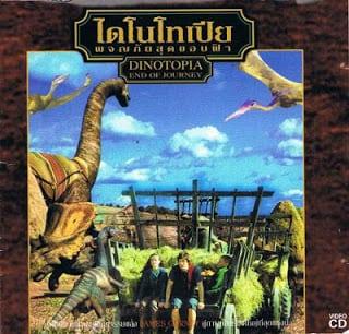 Dinotopia ไดโนโทเปีย ผจญภัยสุดขอบฟ้า