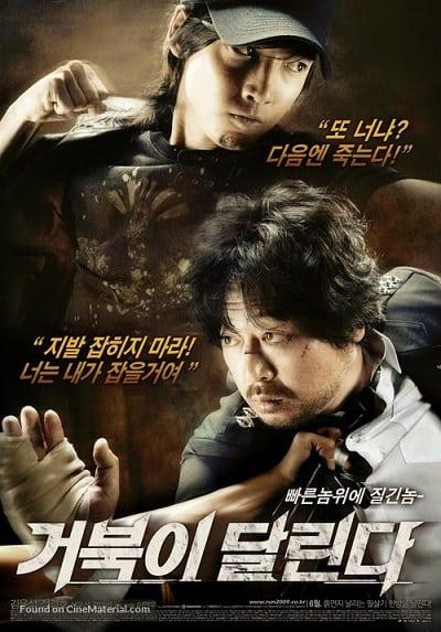 Running Turtle (2009) ซวยแล้วกู สู้ยิบตา (ซับไทย)