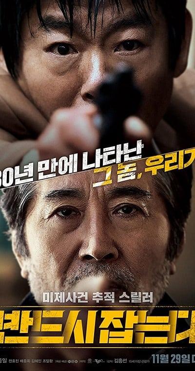 The Chase (2017) ล่าฆาตกรวิปริต (ซับไทย)