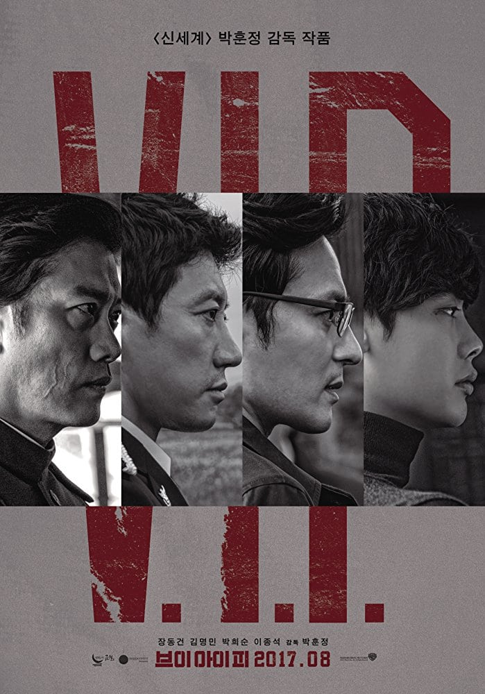 V.I.P. (2017) วี.ไอ.พี. (ซับไทย)