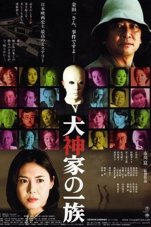 Murder of the Inugami Clan (2006) คินดะอิจิ หน้ากากร้อยศพ