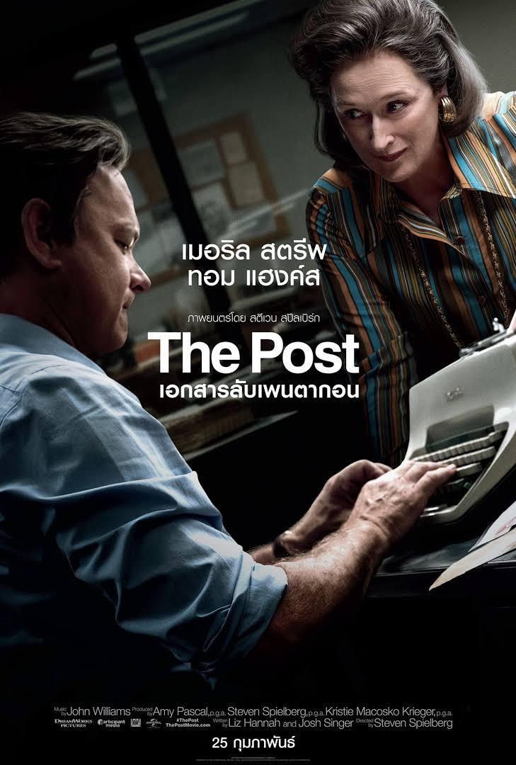 The Post (2017) เอกสารลับเพนตากอน (ซับไทย)