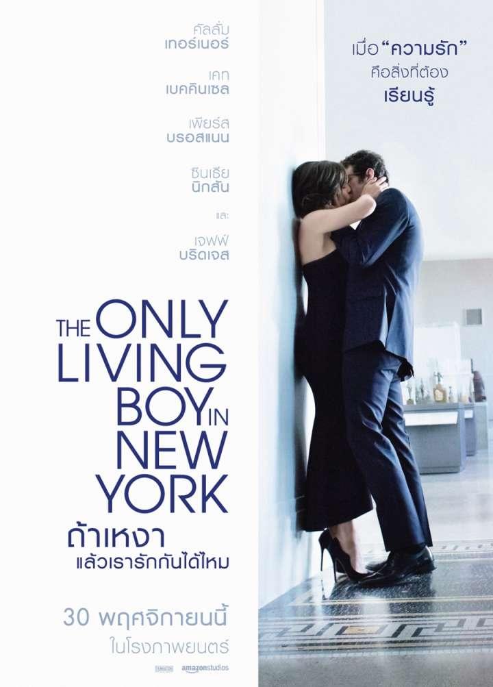 The Only Living Boy in New York (2017) ถ้าเหงา แล้วเรารักกันได้ไหม