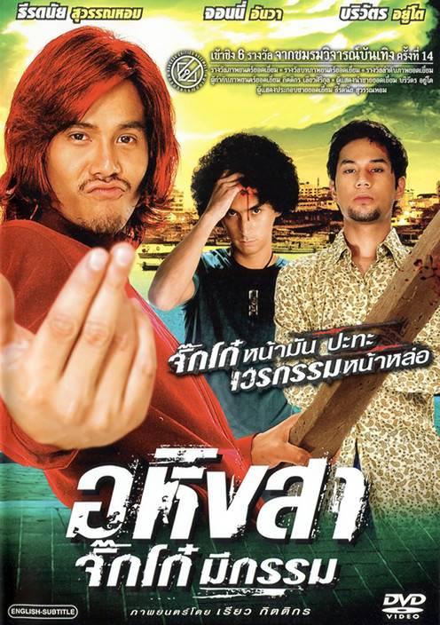 อหิงสา จิ๊กโก๋มีกรรม (2005) Ahingsa Stop to Run