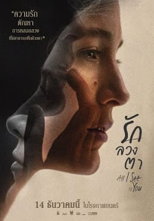 All I See Is You ( 2017) รัก ลวง ตา