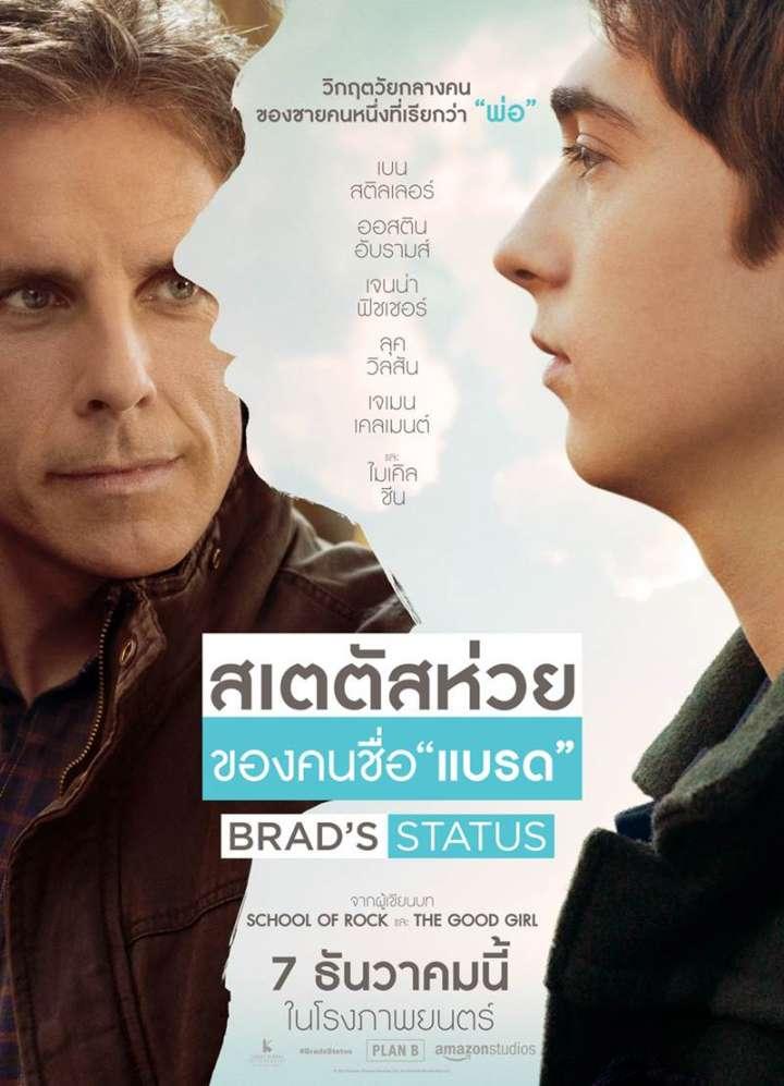 Brad's Status (2017) สเตตัสห่วยของคนชื่อแบรด