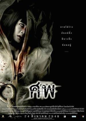 ศพ อาจารย์ใหญ่ Cadaver (2006)