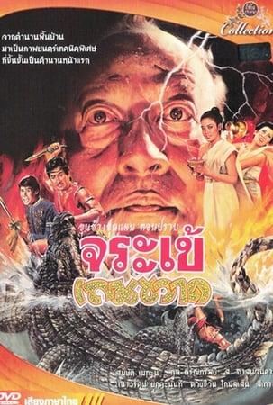 Crocodile Therakwad (1982) ขุนช้างขุนแผน ตอน ปราบจระเข้เถรขวาด
