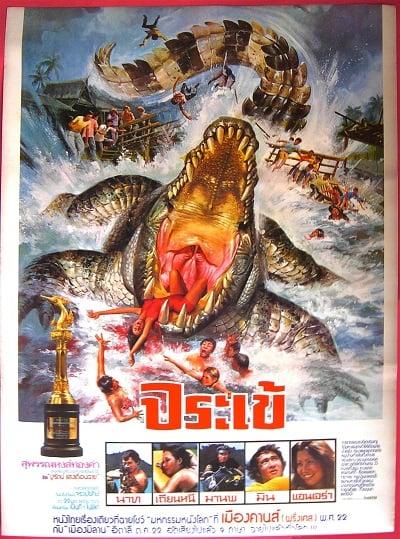 Crocodile (1980) จระเข้