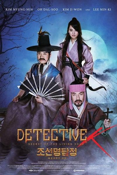 Detective K Secret of the Living Dead (2018) สืบลับ ดับผีดูดเลือด (ซับไทย)