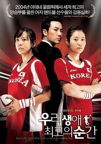 Forever the Moment (2008) สู้สุดใจ หัวใจเพื่อแชมป์ (ซับไทย)
