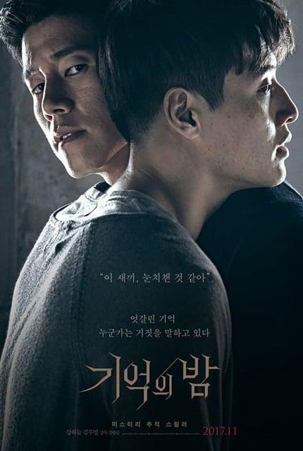 Forgotten (2017) ความทรงจําพิศวง (ซับไทย)
