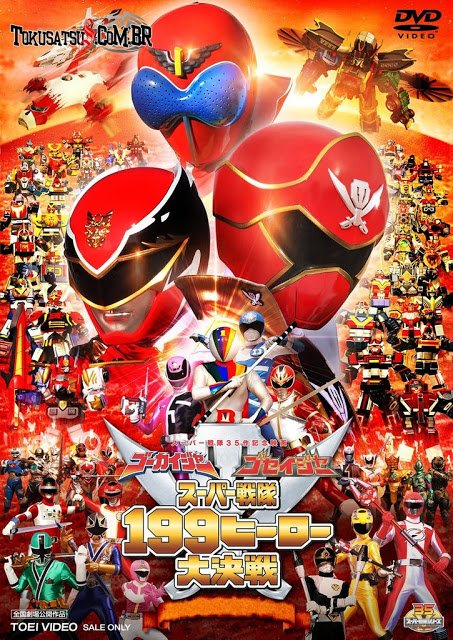 Gokaiger Goseiger Super Sentai 199 Hero Great Battle (2011) โกไคเจอร์ โกเซย์เจอร์ ซุปเปอร์เซนไต 199 ฮีโร่ สุดยอดสงครามประจัญบาน